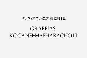 Graffias小金井前原町Ⅲ