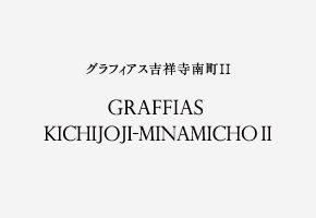 Graffias吉祥寺南町Ⅱ