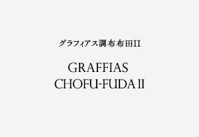 Graffias調布布田Ⅱ