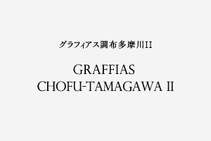 Graffias調布多摩川Ⅱ